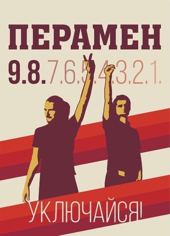 Plakat na cześć dźwiękowców sabotujących wiec władzy