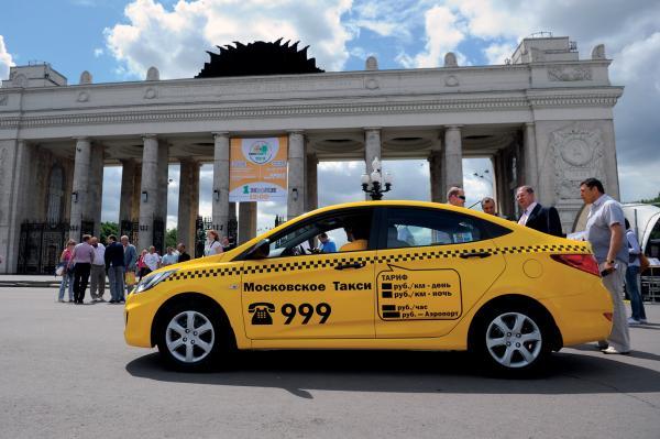Самое дешевое такси москвы форум